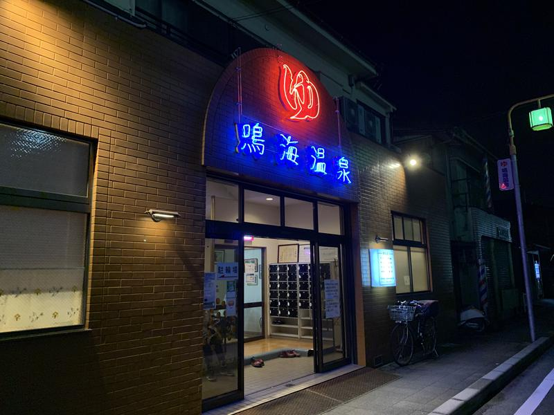 鳴海温泉 写真ギャラリー4
