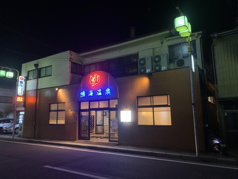 shiosabaさんの鳴海温泉のサ活写真