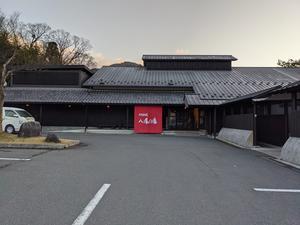 永源寺温泉八風の湯 写真