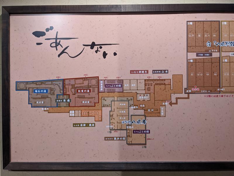 永源寺温泉 八風の湯 写真ギャラリー3