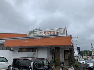 えびす乃ゆ 院庄店 写真