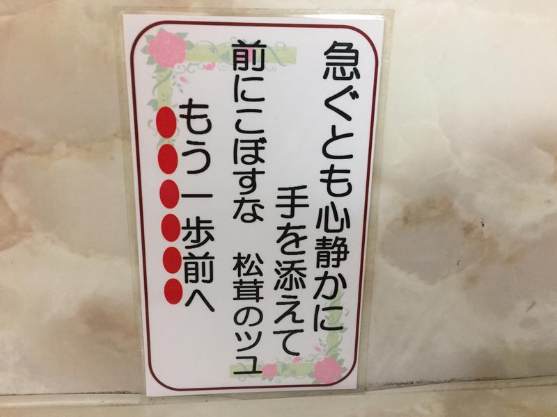 駿河健康ランド 写真ギャラリー4