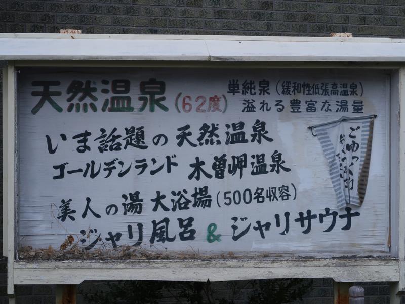木曽岬温泉 写真ギャラリー1