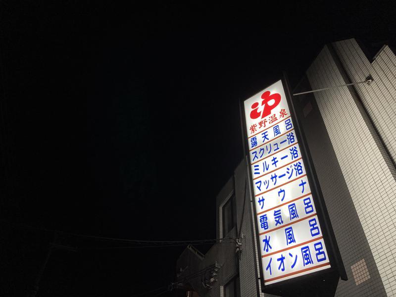 紫野温泉 写真ギャラリー1
