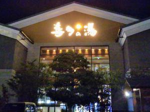 有松温泉 喜多の湯 写真