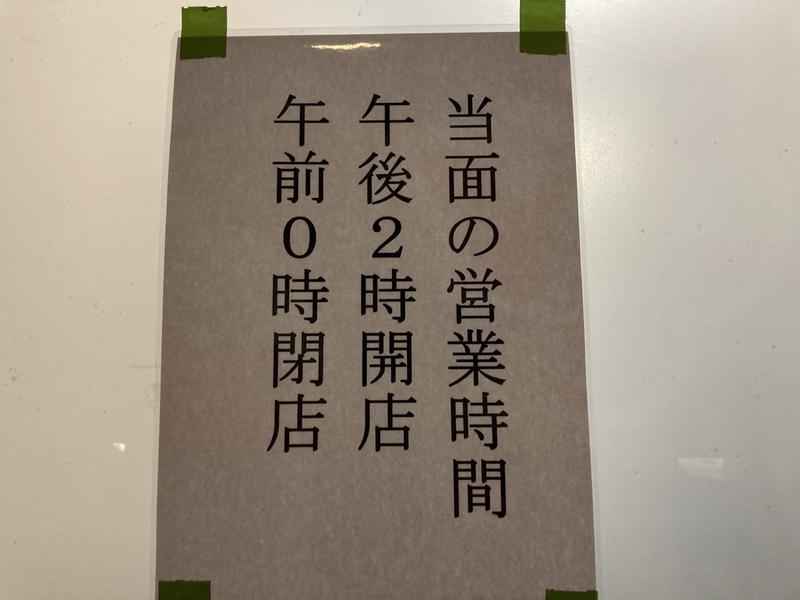 金閣寺湯 写真ギャラリー2
