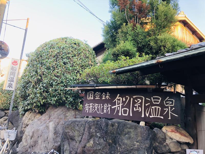 船岡温泉 写真ギャラリー4