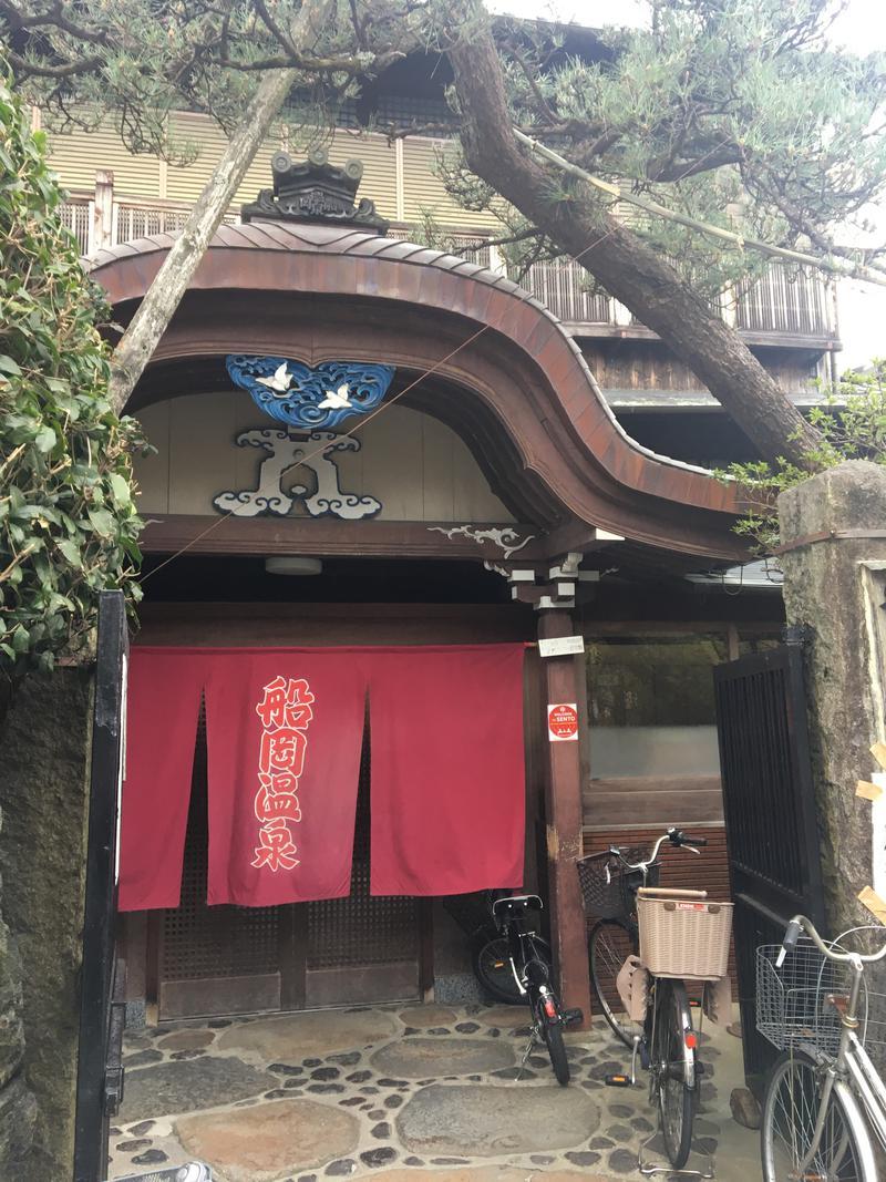 のりおさんの船岡温泉のサ活写真