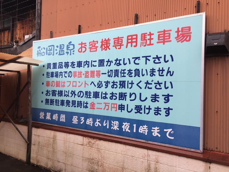 船岡温泉 写真ギャラリー6