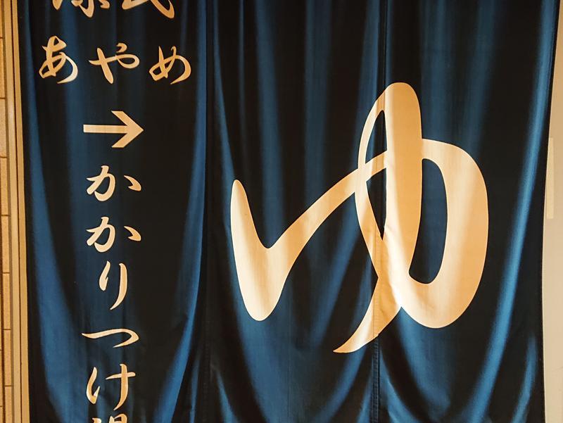 ホテルサンバレー 富士見 写真ギャラリー1