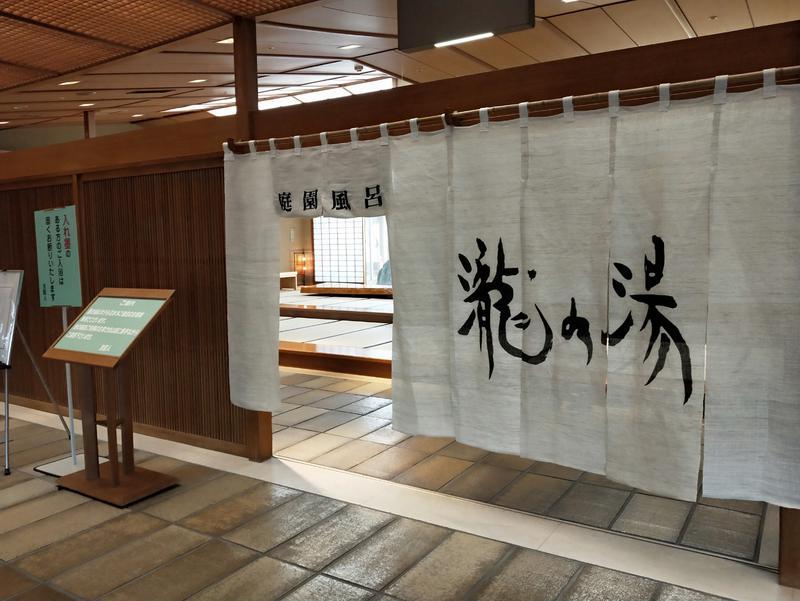 ホテル花水木 庭園風呂 瀧の湯 写真