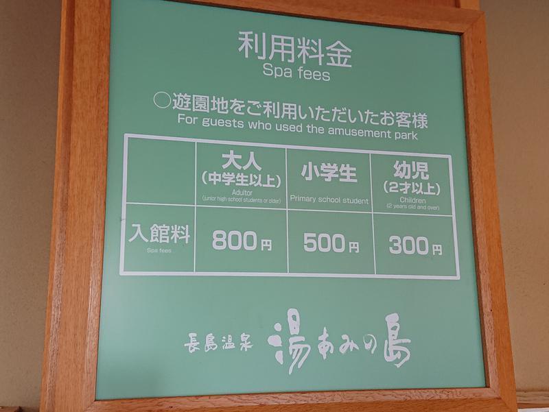 長島温泉 湯あみの島 写真ギャラリー2