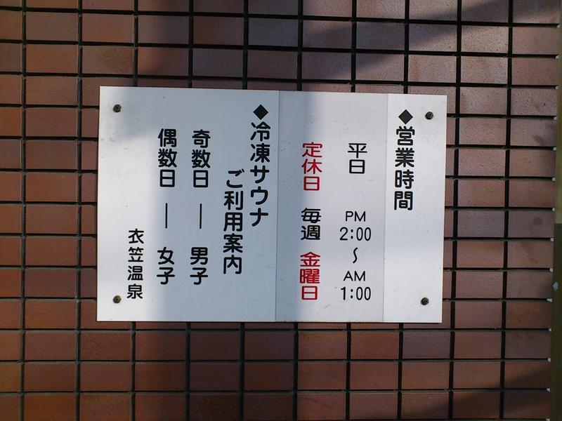 衣笠温泉 写真ギャラリー1