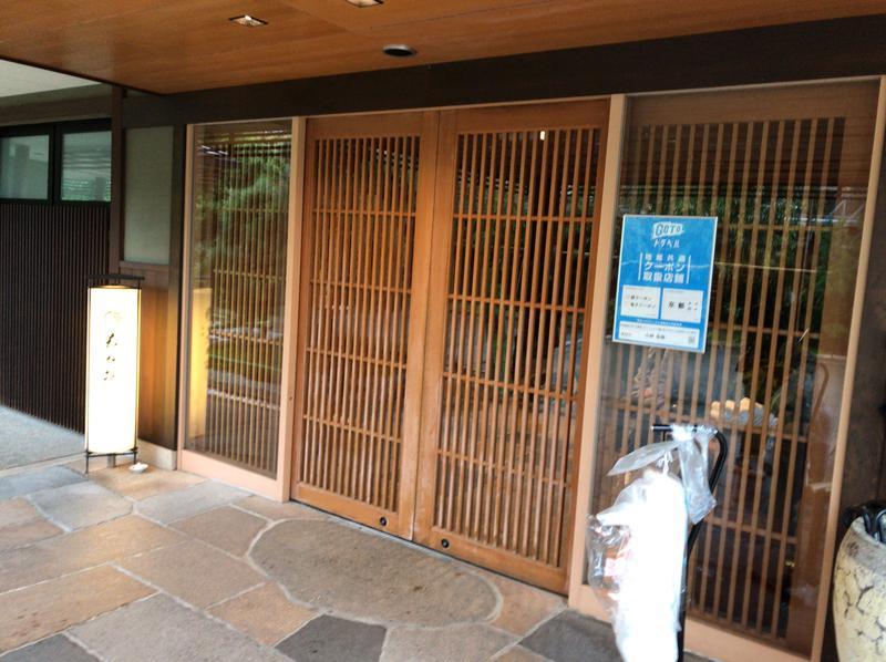 Blue_Skさんの京都 嵐山温泉 花伝抄のサ活写真