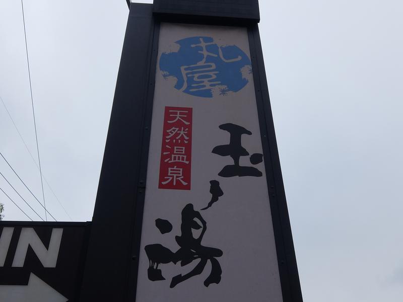 天然温泉 丸屋玉ノ湯 写真ギャラリー3