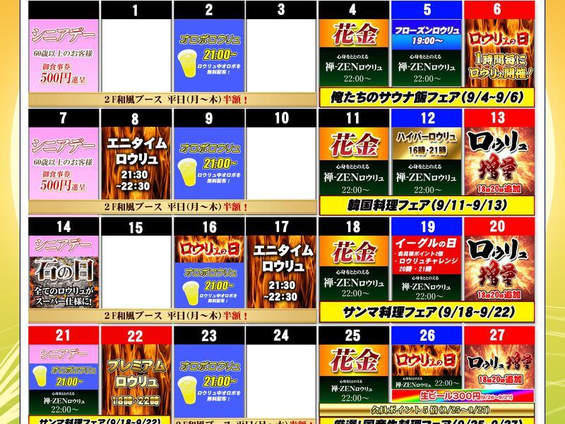 サウナイーグル イベントカレンダー