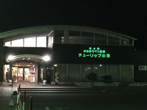 道の駅 かみゆうべつ温泉チューリップの湯 写真