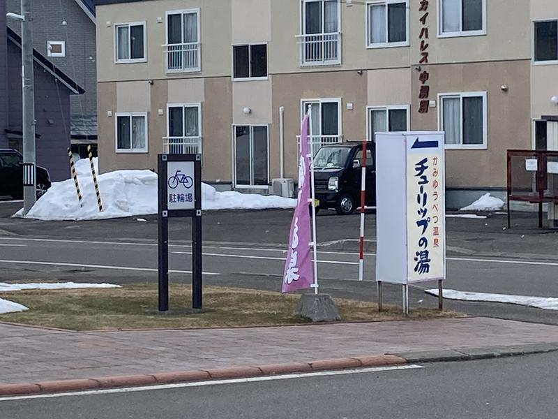 道の駅 かみゆうべつ温泉チューリップの湯 写真ギャラリー1