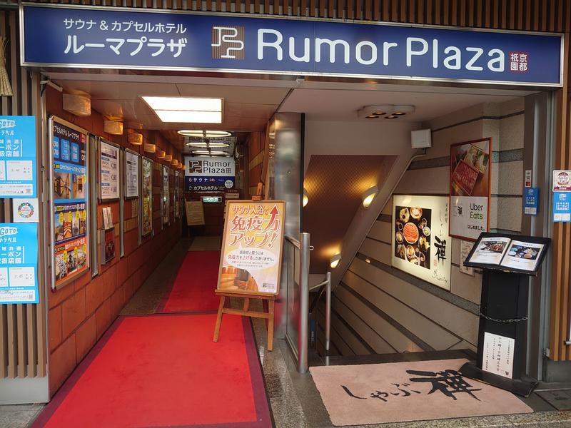 yukimi.Dさんのサウナ&カプセルホテル ルーマプラザのサ活写真