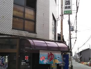 電気温泉 弥生湯 西院 写真