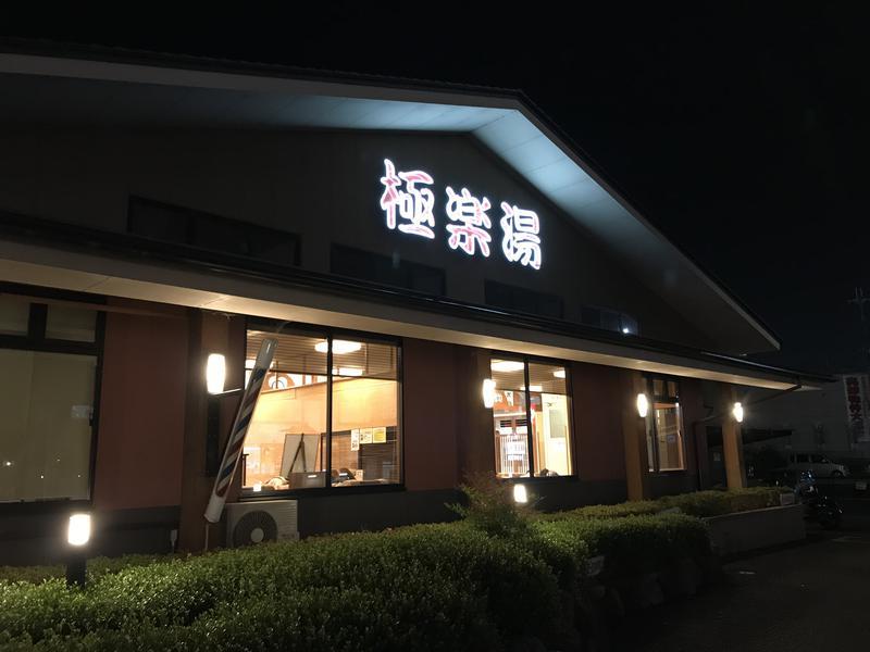 極楽湯 南草津店 写真