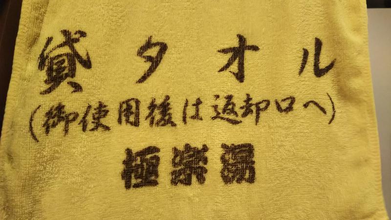 みやびんさんの極楽湯 南草津店のサ活写真