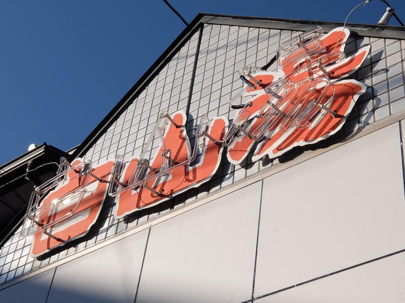 白山湯高辻店 写真ギャラリー2
