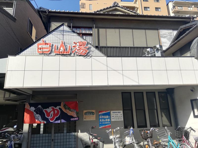 くまさんの白山湯高辻店のサ活写真