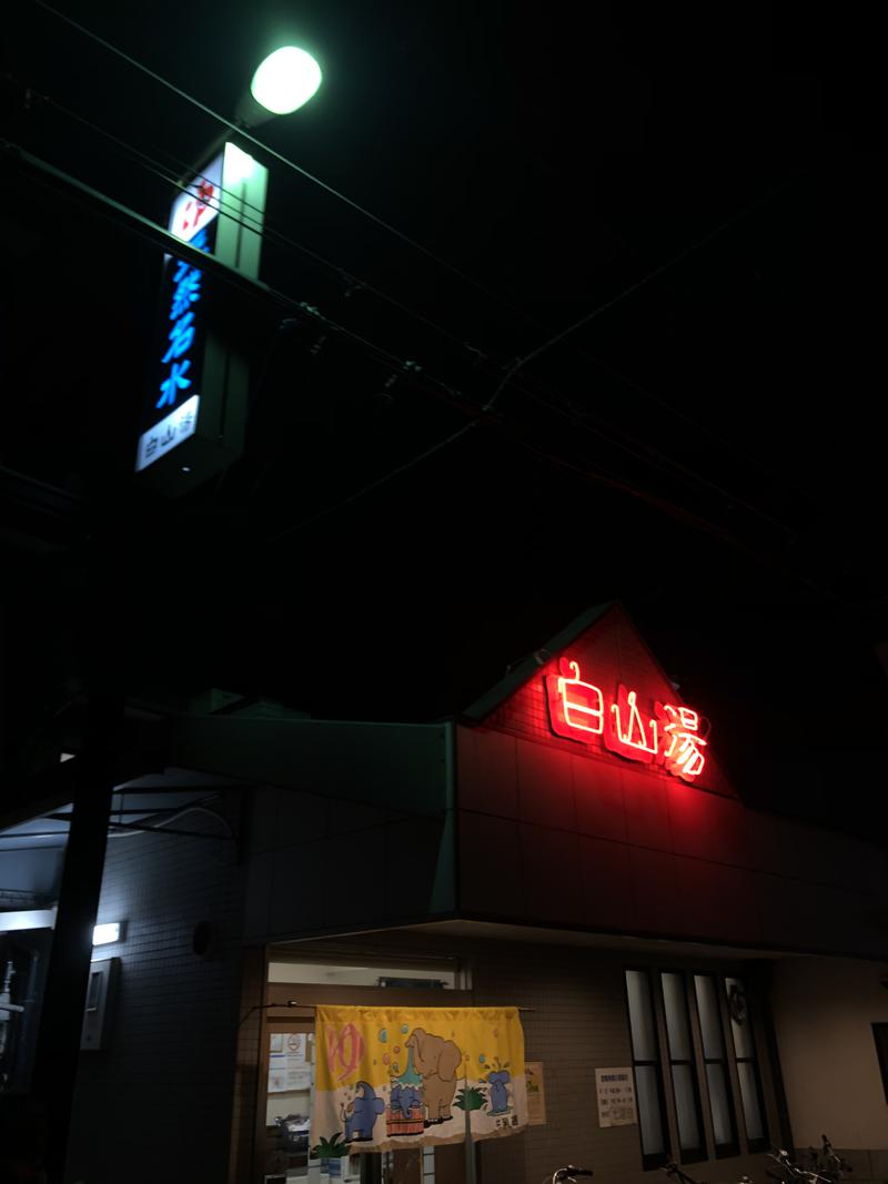 Otsuka Akihikoさんの白山湯高辻店のサ活写真