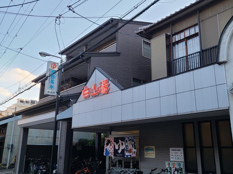 白山湯高辻店 写真ギャラリー5