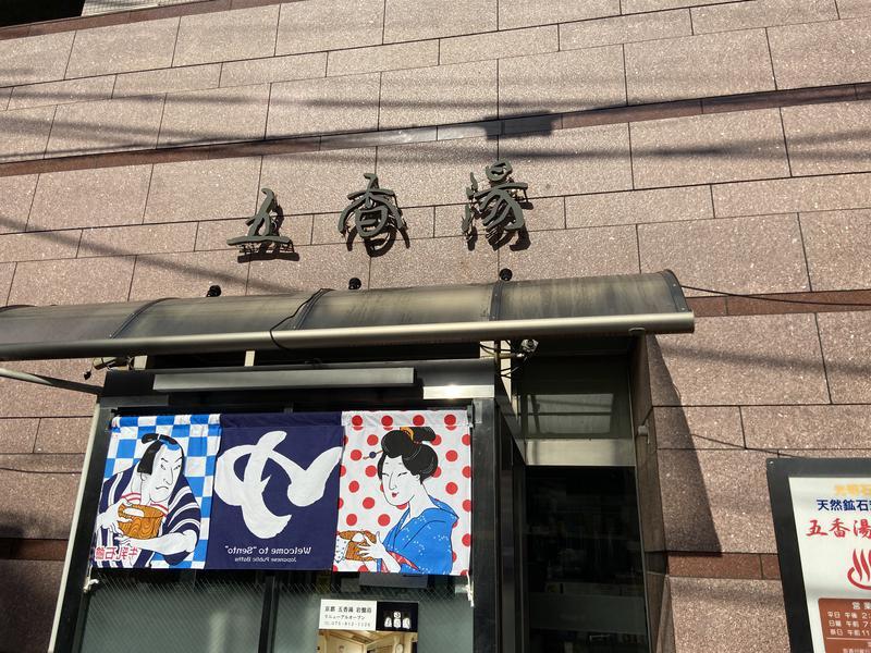 【kentyblog】筋トレサウナ愛好家さんの五香湯のサ活写真