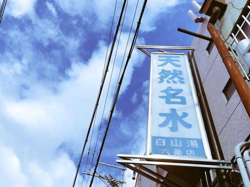 白山湯六条店 写真ギャラリー1