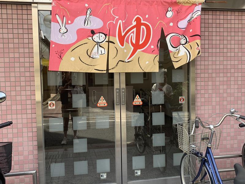 白山湯六条店 写真ギャラリー3