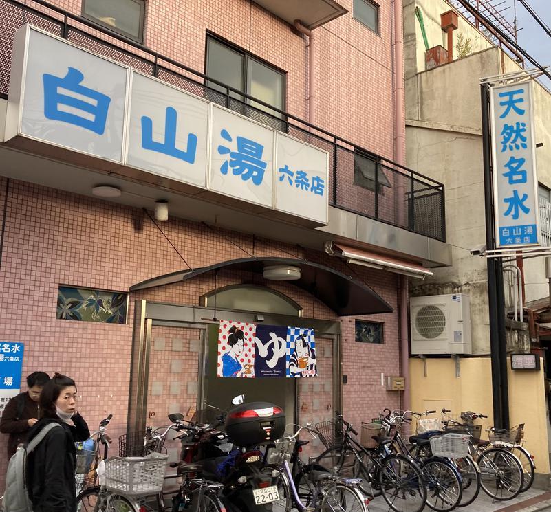 ★サニ丸d★さんの白山湯六条店のサ活写真