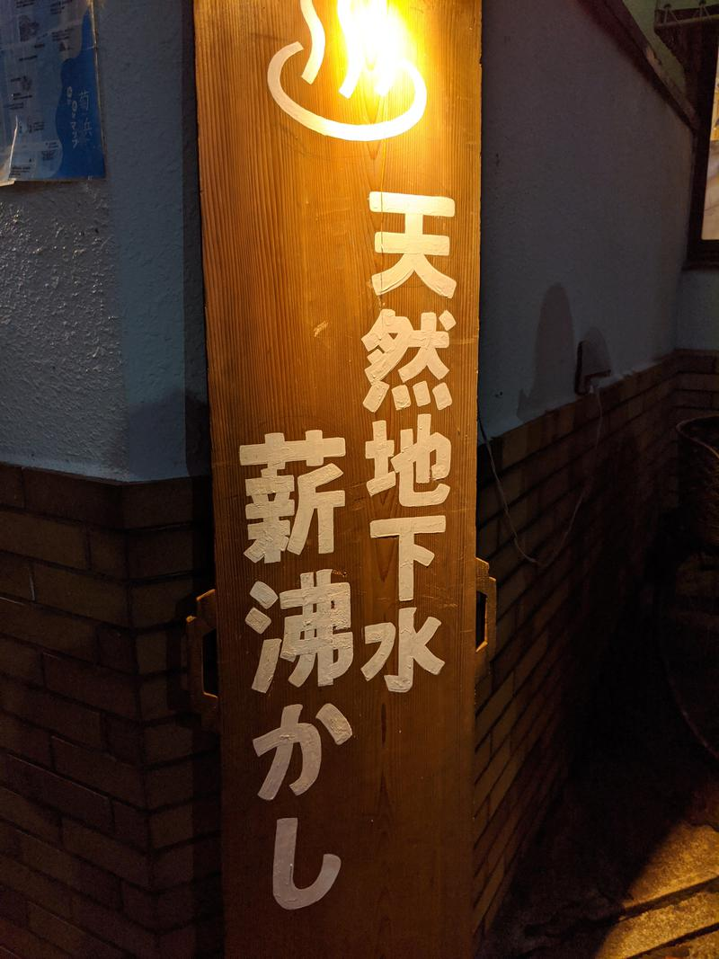 asuka / ɐʞnsɐさんのサウナの梅湯のサ活写真