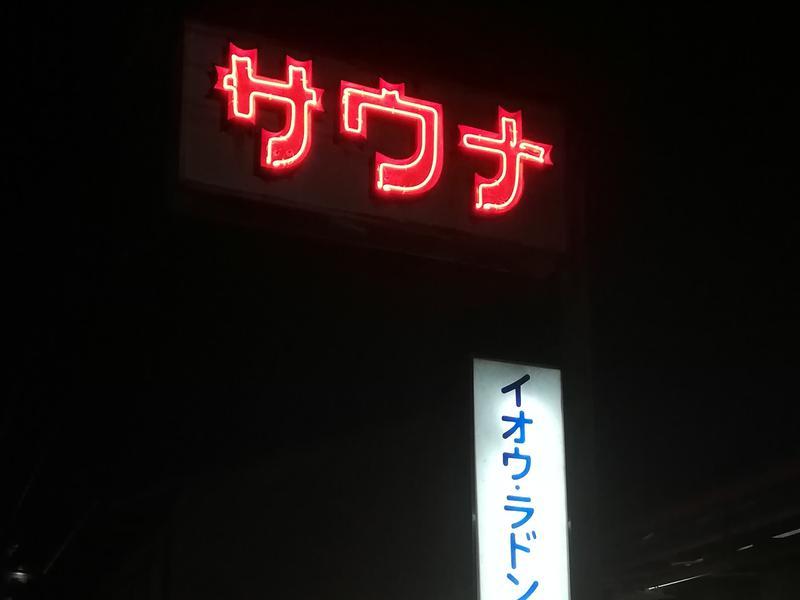 名倉湯 写真