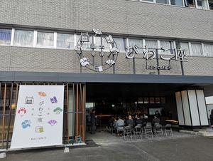 大津温泉 おふろcaféびわこ座 写真