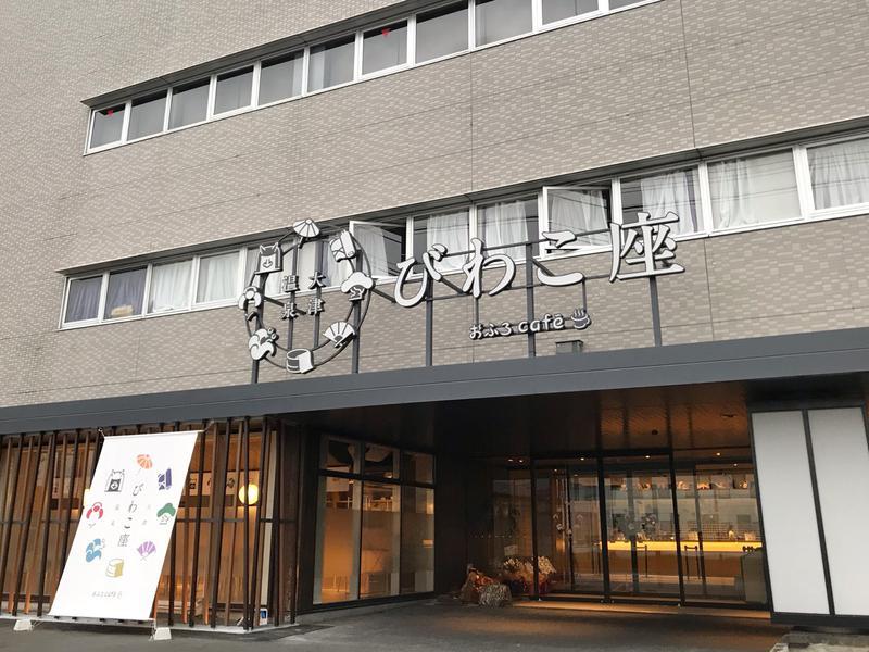 ミナミナミさんの大津温泉 おふろcafe びわこ座のサ活写真