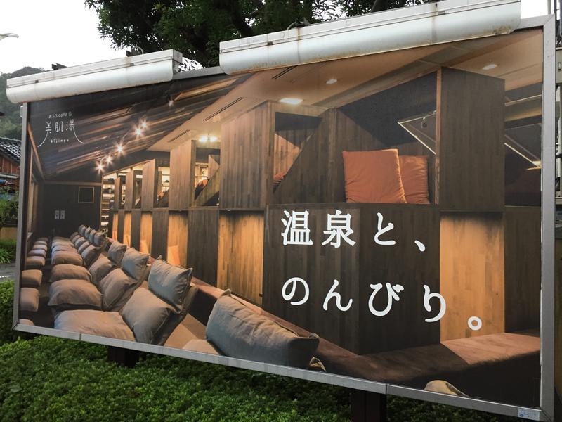 おふろcafe bijinyu 写真ギャラリー3