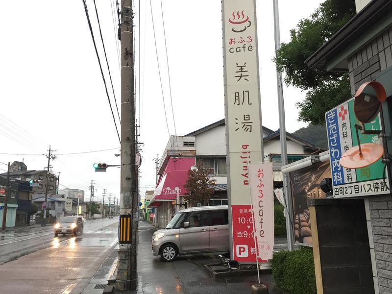おふろcafe bijinyu 写真ギャラリー4