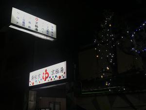 京極湯 写真