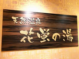 天然温泉花蛍の湯ドーミーインPREMIUM京都駅前 写真