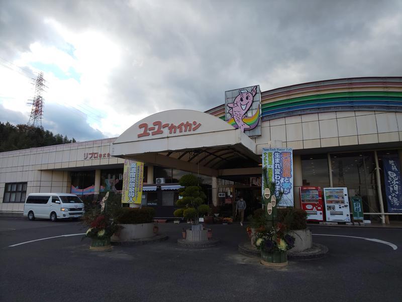 粗塩さんの天然温泉 ユーユー・カイカンのサ活写真