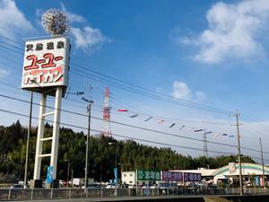 天然温泉 ユーユー・カイカン 写真