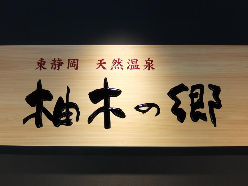 東静岡 天然温泉 柚木の郷 写真ギャラリー1