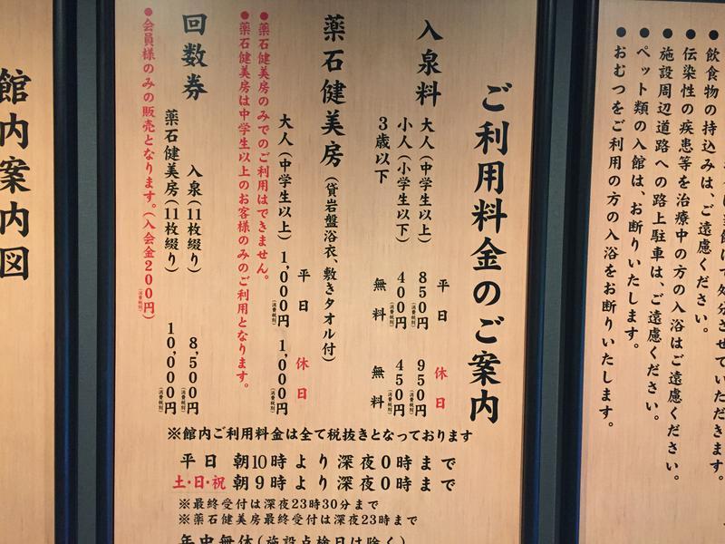 東静岡 天然温泉 柚木の郷 写真ギャラリー2