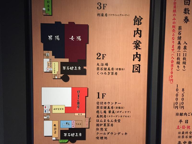 東静岡 天然温泉 柚木の郷 写真ギャラリー3