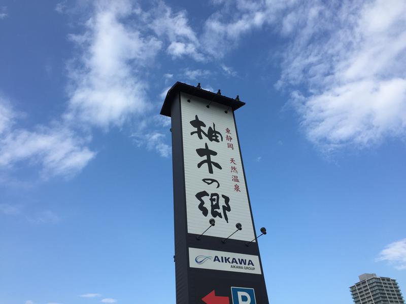 東静岡 天然温泉 柚木の郷 写真ギャラリー4