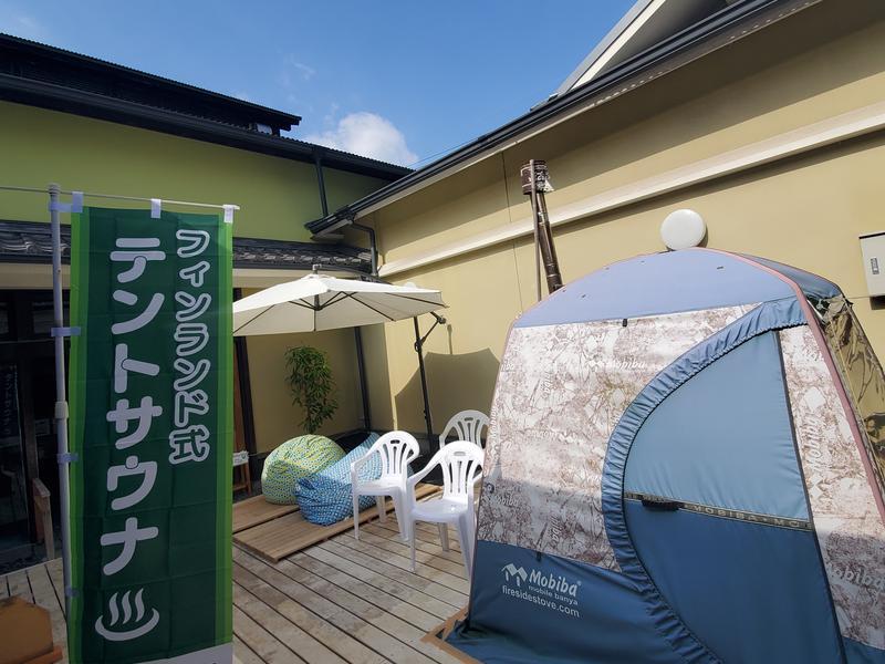 時之栖 松之湯 男女テントサウナ&外気浴スペースあり