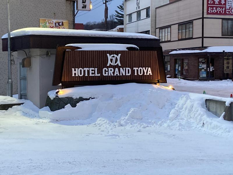 ホテルグランドトーヤ 写真